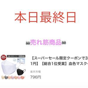 本日楽天スーパーSALE最終日!売れ筋商品とは→→