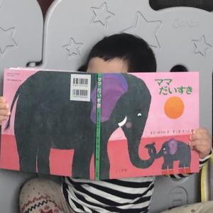 お気に入りの絵本 1歳前半の息子