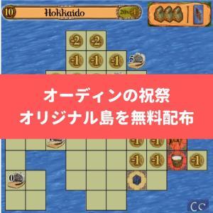オーディンの祝祭:オリジナル島を無料配布するので遊んでみてください【ファン拡張】