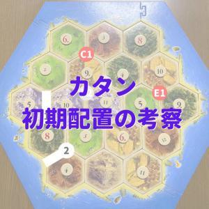 カタンの初期配置はどうするか?例題における1~4番手の開拓地と道を丁寧に考察してみた!