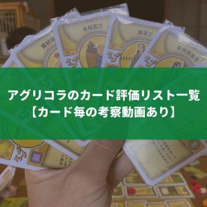アグリコラのカード評価リスト一覧【カード毎の考察動画あり】