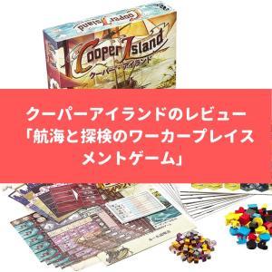 クーパーアイランドのレビュー「航海と探検のワーカープレイスメントゲーム」