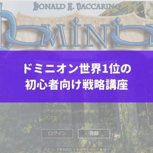 ドミニオン世界1位による初心者向け戦略講座【攻略・コツ】