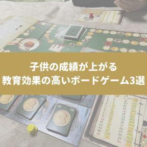 子供の成績が上がる教育効果の高いボードゲーム3選【小学生~中学生対象】
