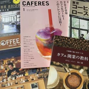 【カフェ開業】コーヒーショップ開業前に読みたい!おすすめ本6選