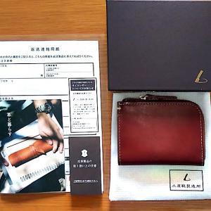 キャッシュレス時代の財布 (土屋鞄  ディアリオ ハンディLファスナー)