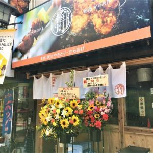 橙灯(とうとう)が川口駅東口の樹モール川口銀座商店街に新しくオープンするみたい!