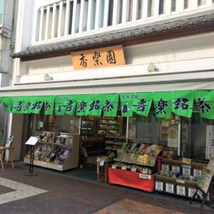 川口 香楽園で老舗お茶屋さんの抹茶ジェラートを食べたよ!濃厚な抹茶の風味が口いっぱいに広がります。