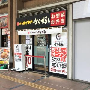 から好し 川口駅東口のキュポ・ラ1階に5月30日にオープンするみたい。から揚げ専門店です。
