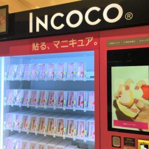 インココ(INCOCO)のネイルシートを自動販売機で買ってみた!アリオ川口(埼玉)に自販機があるよ。