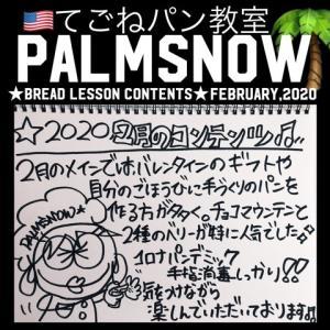 【2020】2月のCONTENT (*´∇`*)