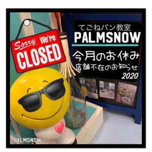 2020年♦︎3月のお休みお知らせ(*^^*)