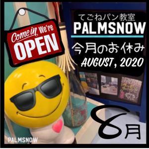 2020年♦︎8月のお休みとお知らせ(★´∀`)ノ