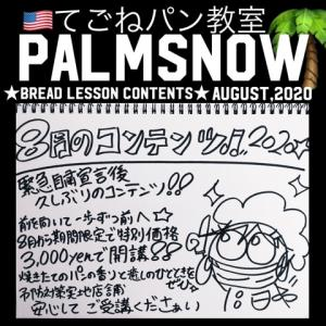 【2020】8月のCONTENT ・:*+.\((*‾^‾*))/.:✳︎