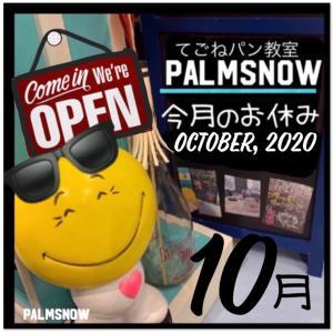 2020年♦︎10月のお休みお知らせ \(*゚∀゚*)♪