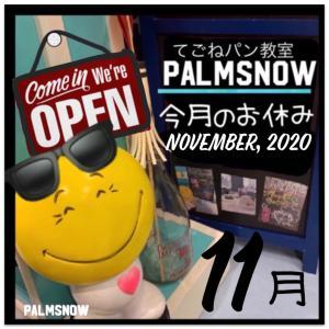 2020年♦︎11月のお休みお知らせ (*^◯^*)