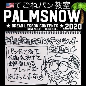 【2020】11月・12月CONTENT♪♪r(//∇//)