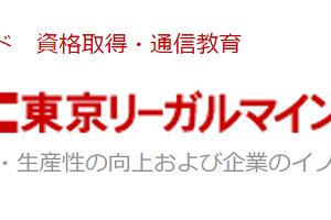 [応用情報技術者試験]LEC東京リーガルマインドの講座のレビュー!口コミや評判も!