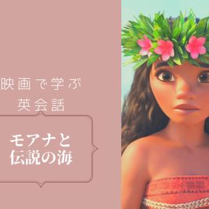 【映画で学ぶ英会話】モアナと伝説の海