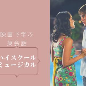 【映画で学ぶ英会話】ハイスクール・ミュージカル