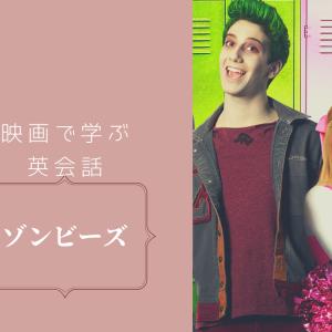 【映画で学ぶ英会話】ゾンビーズ