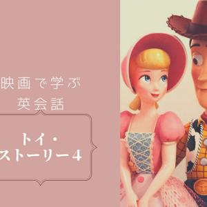 【映画で学ぶ英会話】トイ・ストーリー4