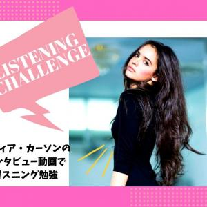 【リスニング】ソフィア・カーソンのインタビュー動画でリスニング勉強