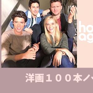 【映画✕英語】ホーム・アゲイン【洋画100本ノック6日目】