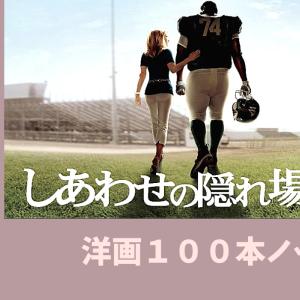 【映画✕英会話】しあわせの隠れ場所【洋画100本ノック7日目】