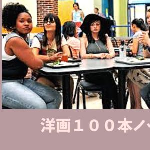 【映画✕英語】オタク・レボリューション【洋画100本ノック】