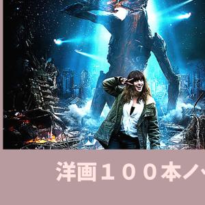 【映画✕英語】シンクロナイズドモンスター【洋画100本ノック12日目】