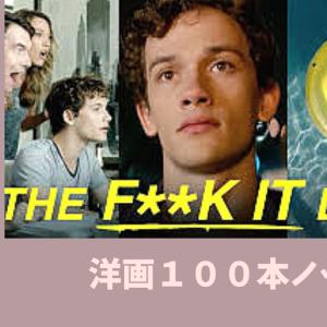 """【映画✕英語】18歳の""""やっちまえ""""リスト【洋画100本ノック13日目】"""
