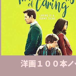 【映画で学ぶ英会話】「思いやりのススメ」誰かに優しくしたくなる優しい映画【ネタバレ感想】