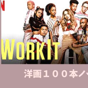 「work it 輝けわたし!」ネタバレ感想【映画で学ぶ英会話】