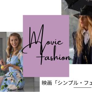 映画「シンプルフェイバー」ブレイク・ライヴリーになれるファッション!