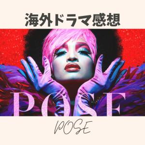 【海外ドラマ感想】POSE【ネタバレ】