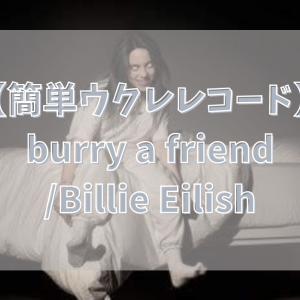 【簡単ウクレレコード】burry a friend/Billie Eilish