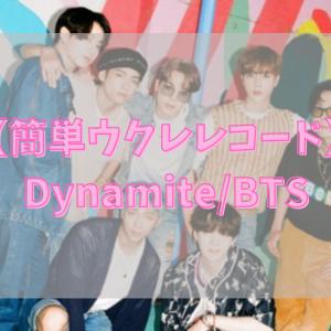 【ウクレレ超簡単コード】Dynamite/BTS