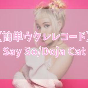 【簡単ウクレレコード】Say So/Doja Cat【超初心者でも弾けた♡】