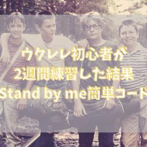 ウクレレ初心者が2週間練習した結果【Stand by me簡単コード】