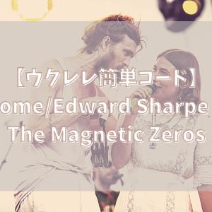 【ウクレレ簡単コード】Home/Edward Sharpe & The Magnetic Zeros