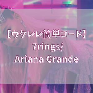 【ウクレレ簡単コード】7 RINGS/Ariana Grande