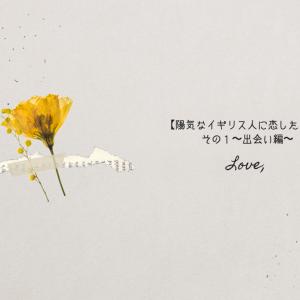 【陽気なイギリス人に恋した日記】その1〜出会い編〜