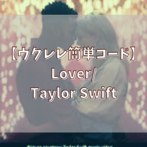 【簡単ウクレレコード】Lover/Taylor Swift