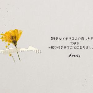 【陽気なイギリス人に恋した日記】その3〜祝♡付き合うことになりました!!〜