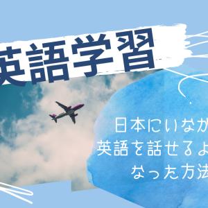 【英語学習】日本にいながら英語を話せるようになった方法