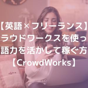 【英語✕フリーランス】クラウドワークスを使って英語力を活かして稼ぐ方法【CrowdWorks】