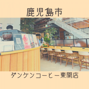 【鹿児島市】ダンケンコーヒーポルダーテラス東開店に行ってみた
