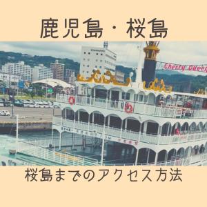 【桜島】鹿児島中央駅から桜島までの行き方