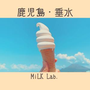 【鹿児島・垂水】道の駅たるみずはまびらの可愛いモコモコソフトクリーム